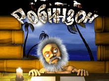 Игровой аппарат Robinzon